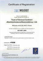 Certificate of QMS ISO 9001:2008